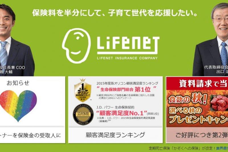日本東京都的LifeNet生命保險公司宣布將同性伴侶納入死亡險受益人。(翻攝LifeNet生命保險官網)