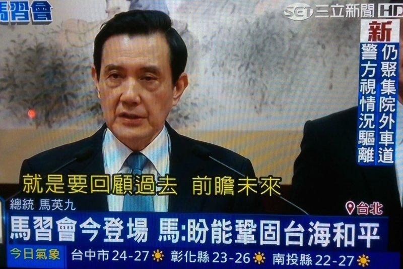 馬英九總統松山機場行前記者會(翻拍自電視畫面)