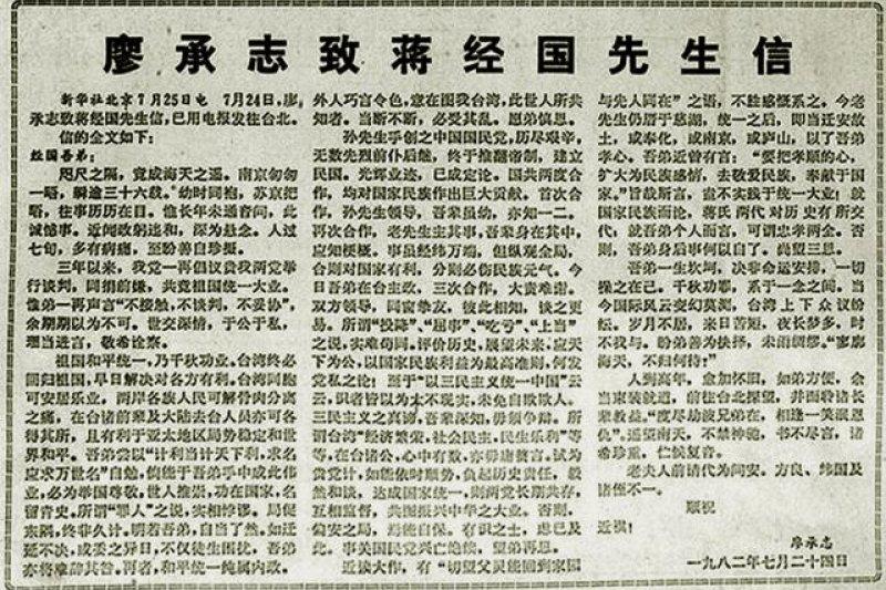 《廖承志致蔣經國先生信》發表於人民日報頭版。