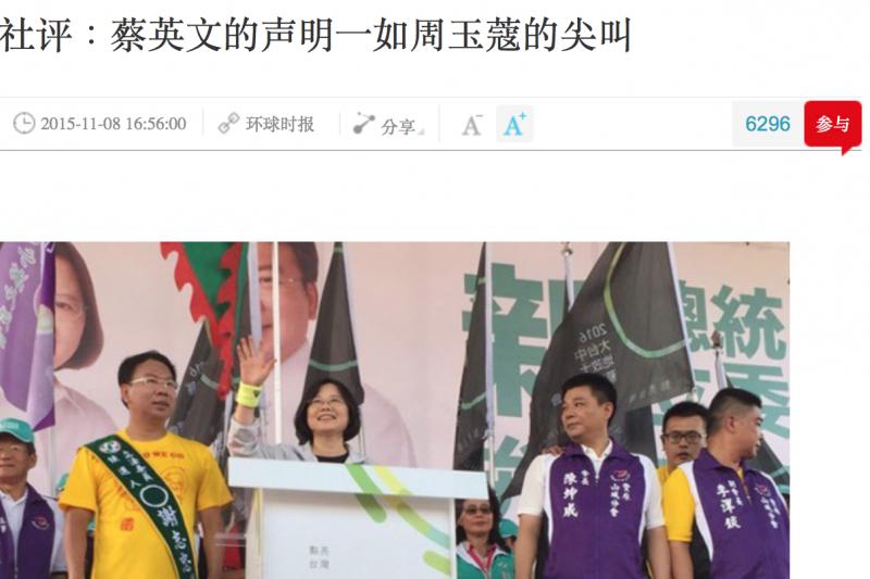 環球時報8日用社評修理周玉蔻跟蔡英文。