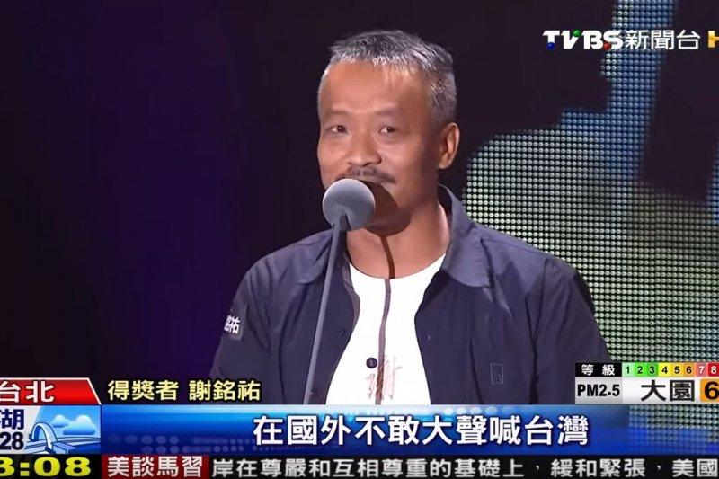 第6屆金音創作獎於本月7日登場,由於與馬習會同日,不少音樂人在頒獎典禮上砲聲隆隆,向總統馬英九嗆聲。(截取自TVBS新聞畫面)