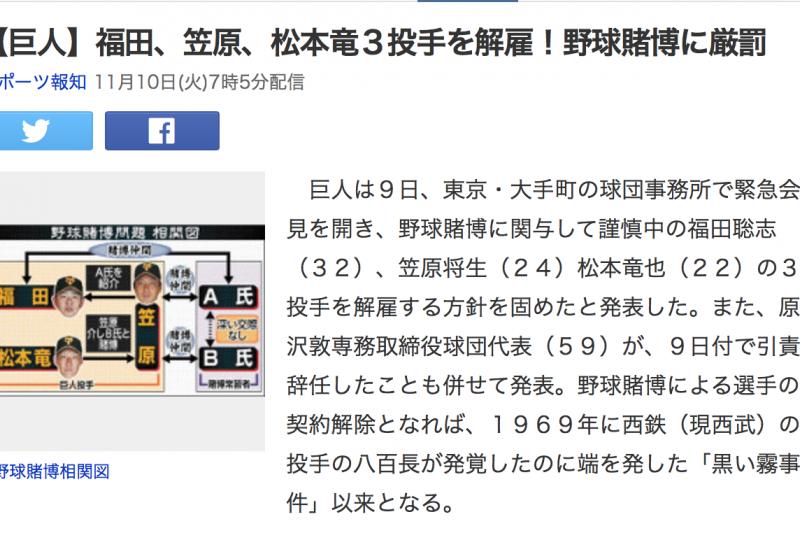 日本職棒賭博。