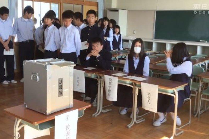 因應選舉年齡門檻下修至18歲,日本茨城縣波崎高中舉行模擬投票。(翻攝影片)