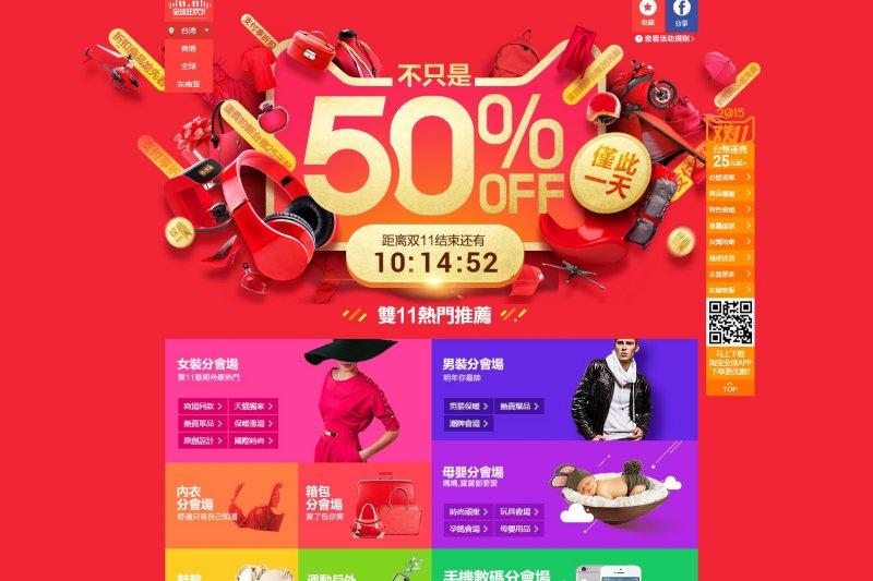 2015年中國雙11購物狂歡節。