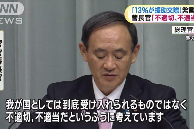 日本內閣官房長官菅義偉11日召開記者會,表明已收到聯合國特使的說明文件。(翻攝影片)