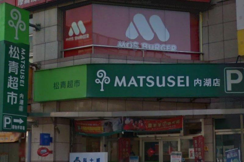 味全在不堪虧損下把松青超市賣給全聯。(取自Google map)