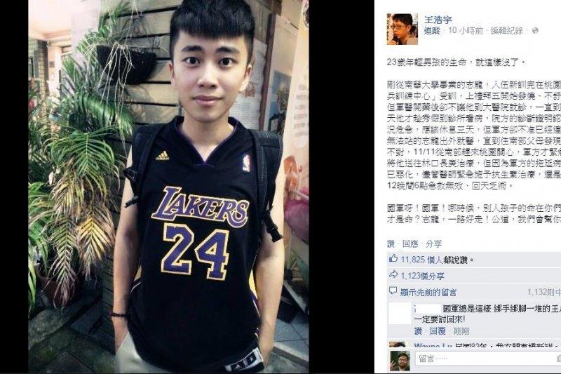 新兵簡志龍受訓身亡,綠黨議員王浩宇在臉書發文,並感嘆「23歲年輕男孩的生命,就這樣沒了。」(截取自王浩宇臉書)