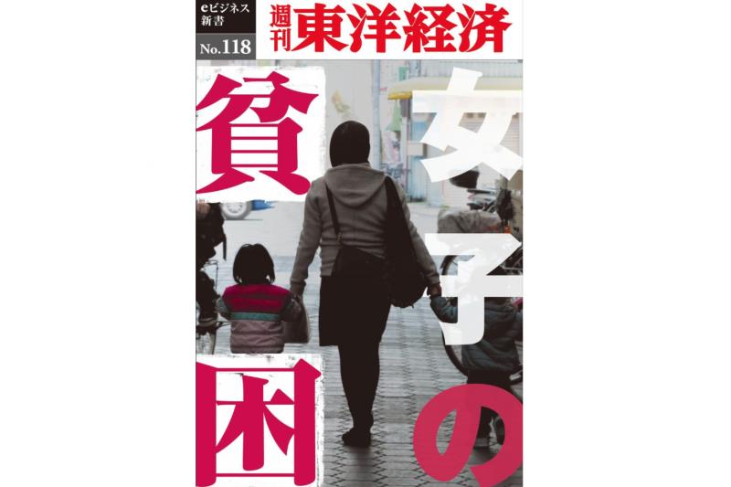 《東洋經濟週刊》今年4月曾以日本的女性貧困為題,專門報導日本女性所遭遇的經濟困境。