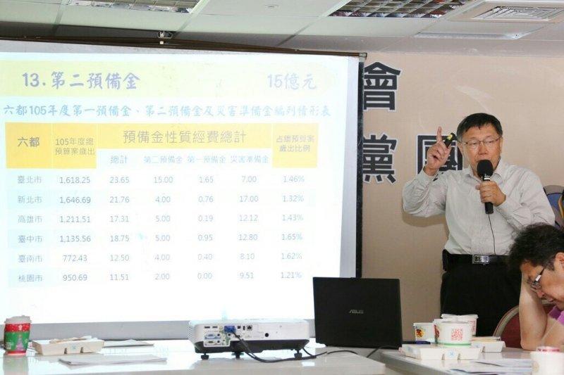台北市長柯文哲在市府預算中編列15億第二預備金,引發藍綠市議員質疑。(台北市政府提供)