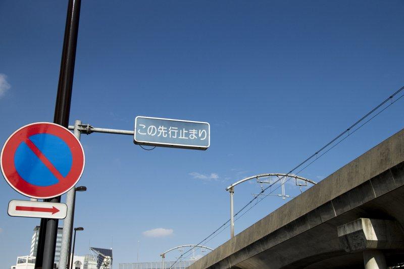 日本高齡化的現象,已經對交通安全產生威脅。(圖/張維中提供)