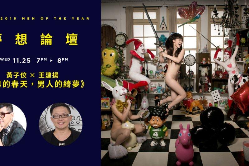 夢想論壇黃子佼x王建揚(圖/GQ)