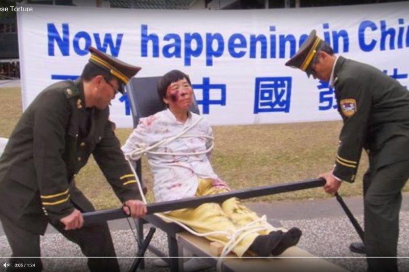 中國酷刑問題依然嚴重(取自YouTube)