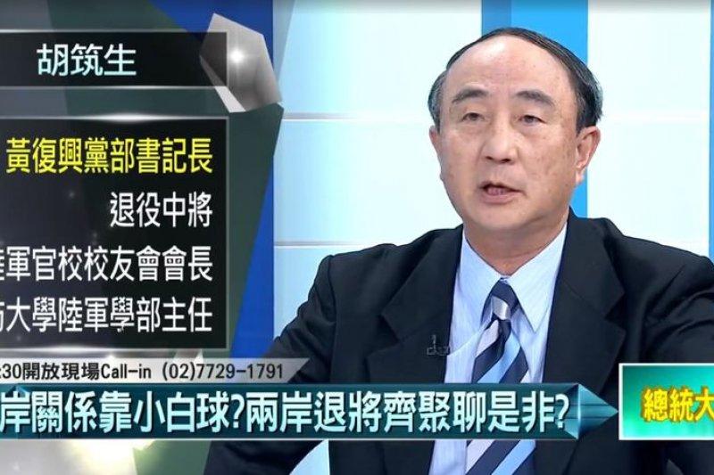 黃復興黨部書記長胡筑生(取自YouTube)