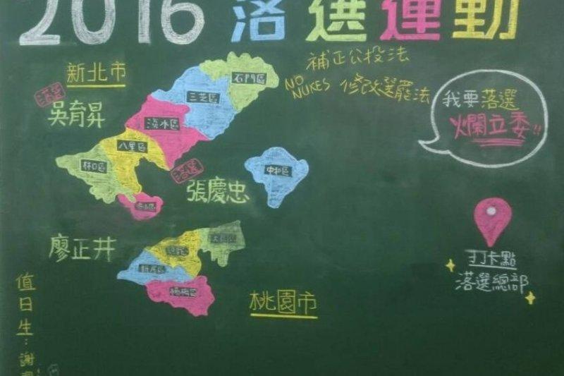 台灣史上第一個「落選總部」成立 鎖定吳育昇、張慶忠、廖正井(島國前進)
