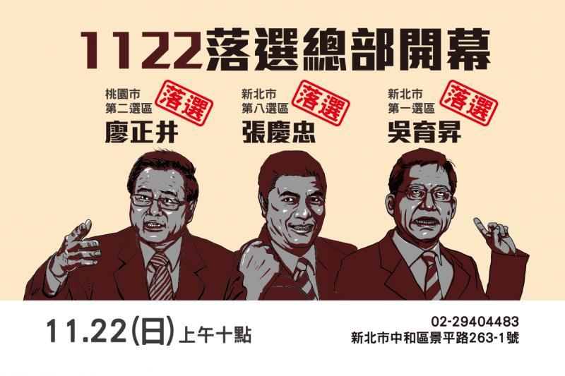 台灣史上第一個「落選總部」成立 鎖定吳育昇、張慶忠、廖正井