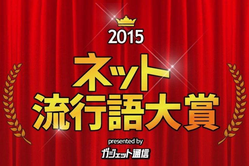 時序進入歲末年終,日本各式「流行語大賞」的活動紛紛開跑,圖為2015年「網路流行語大賞」。