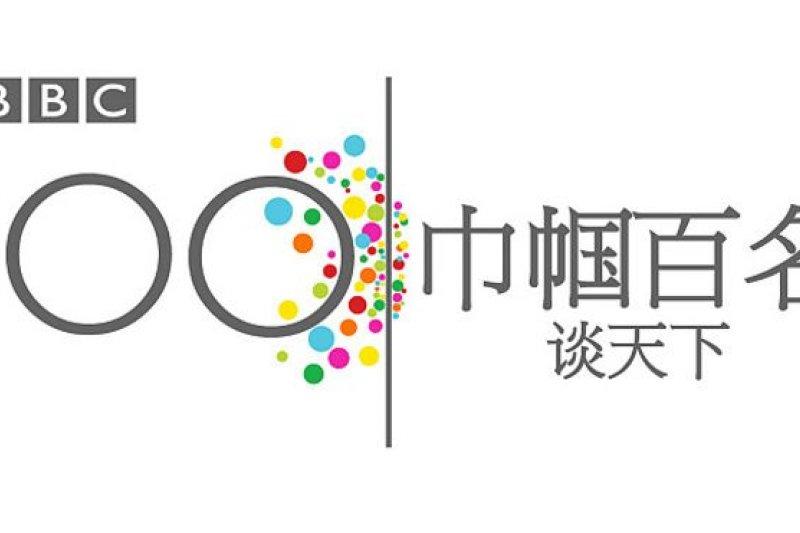 關注女性的專題《巾幗百名》今年邁入第三年,從世界各地選出100名傑出的女性製做報導。(BBC中文網)