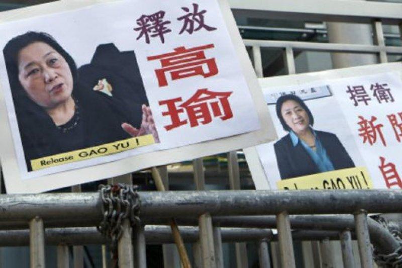 香港中聯辦門前打出的呼籲釋放高瑜的招牌。(BBC中文網)