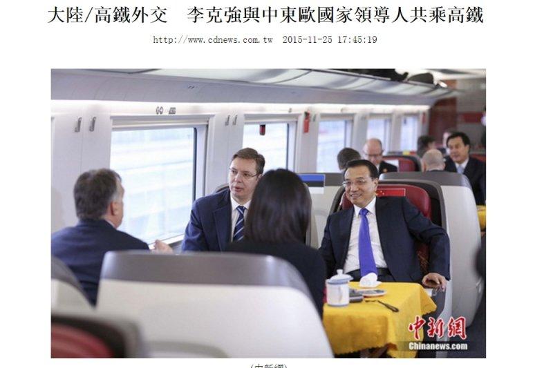 「高鐵外交」成為中國媒體熱門關鍵字。(翻攝網路)