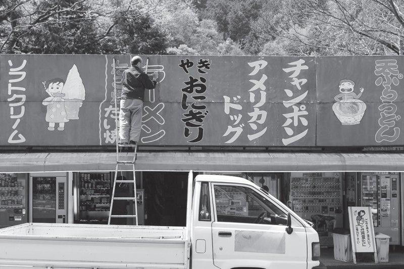 專心製作招牌的瀨戶工藝先生(圖/時報文化提供)