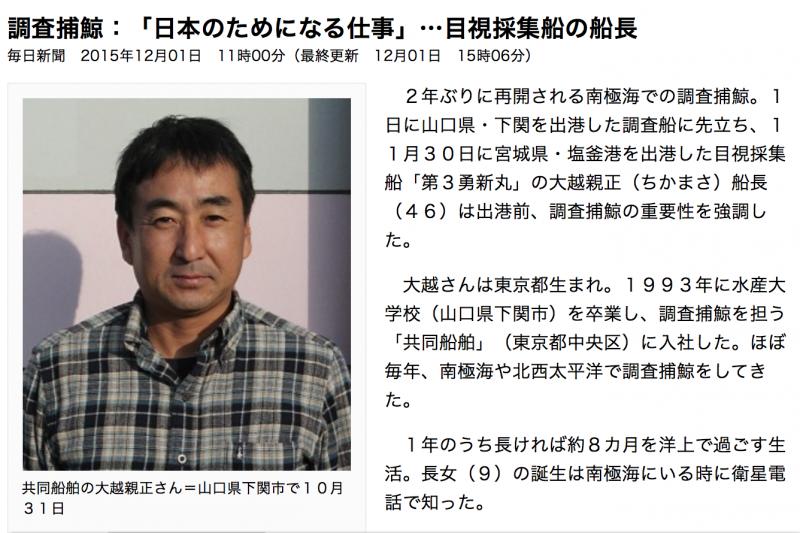 「第三勇新丸」船長大越親正認為,捕鯨是為了日本。