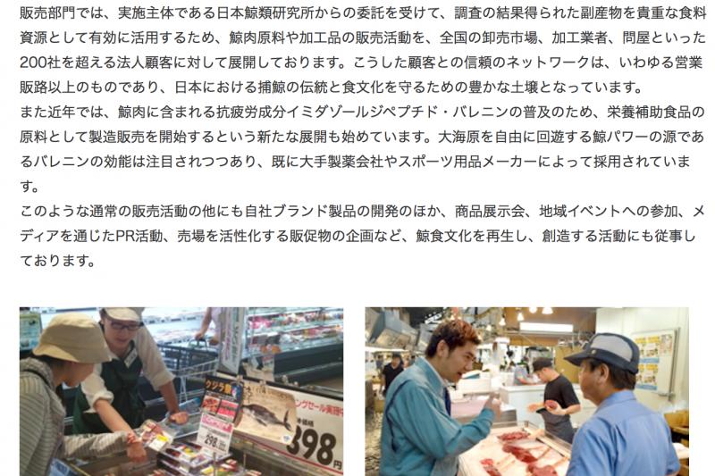 共同船舶株式會社雖以科研捕鯨為名,但編制中也有鯨肉的販賣部門。