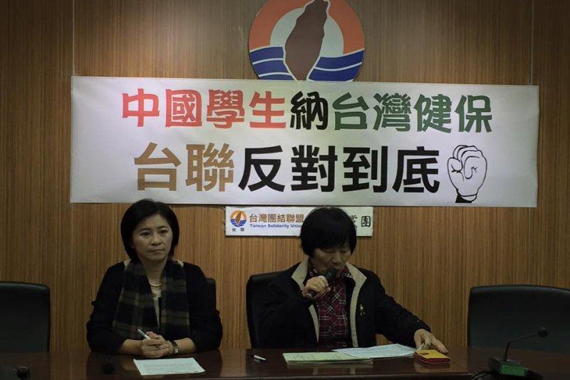 台聯黨團反對國民黨將陸生納保闖關。(取自台聯青年軍臉書)