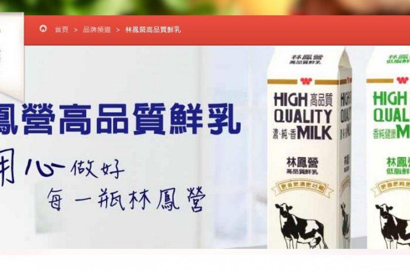 ]林鳳營鮮乳成為滅頂標靶。(取自林鳳營官網)