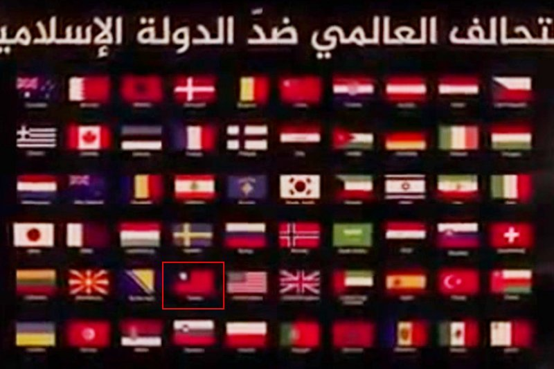 伊斯蘭國(Islamic State of Iraq and Syria, ISIS)再度發布新影片「在達比克相遇」( Meeting at Dabiq),影片中中華民國國旗再度出現。(取自Youtube)