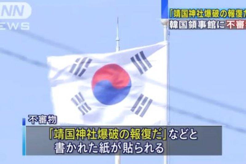 位於日本橫濱市的南韓領事館12日出現可疑箱子,上面寫有「對靖國神社爆炸案的報復」等字樣。(翻攝Youtube)