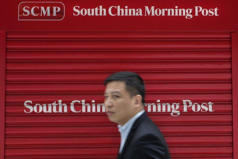 香港《南華早報》(美聯社)