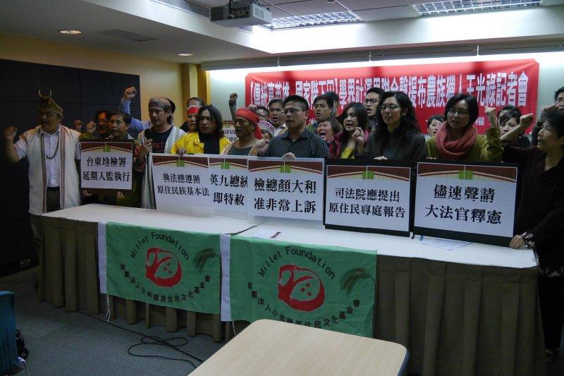 學界與社運界人士日前舉行聯合聲援布農族獵人王光祿記者會(小米穗原住民文化基金會臉書)