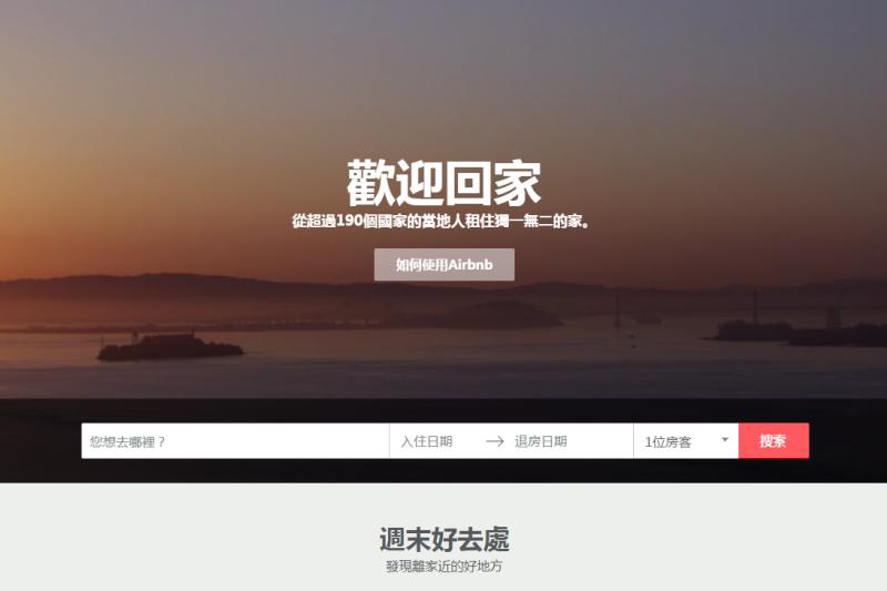 台北市法務局14日公布一份沒提供實際聯絡資訊的網路業者名單,Airbnb、AK House、Trivago等訂房網站皆上榜。(取自Airbnb網站)
