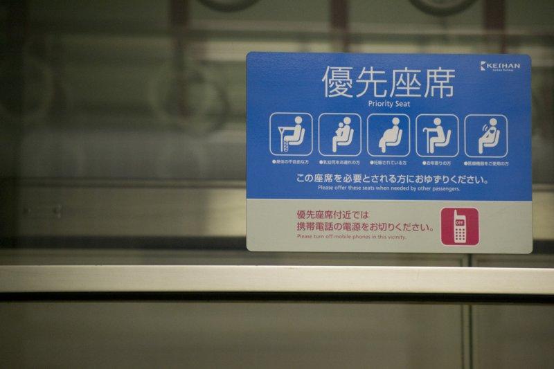 孕婦在懷孕初期較難以辨認,所以常常在大眾運輸上沒有人讓位,孕婦徽章可以讓大家知道她們是需要幫助的。(圖/quashlo@flickr)