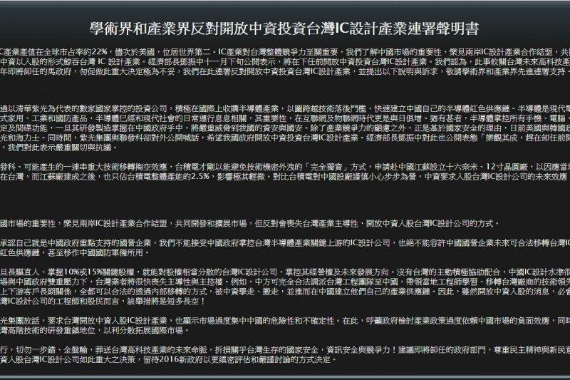 學術界和產業界反對開放中資投資台灣IC設計產業連署聲明書。(取自網路)