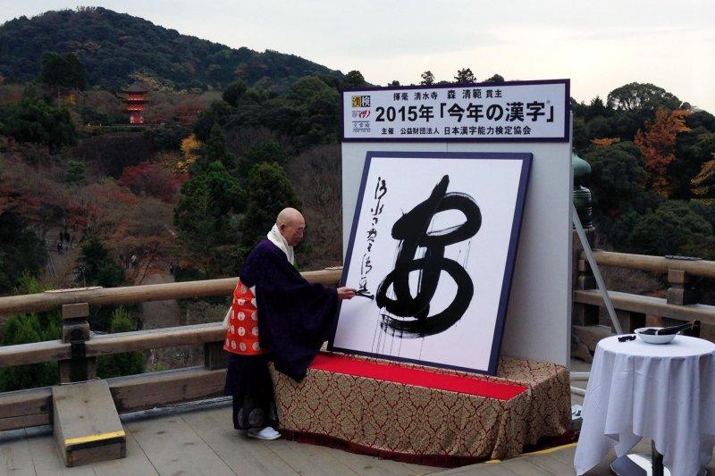 京都清水寺住持森清範揮毫寫下日本2015年度漢字:安。(清水寺臉書)