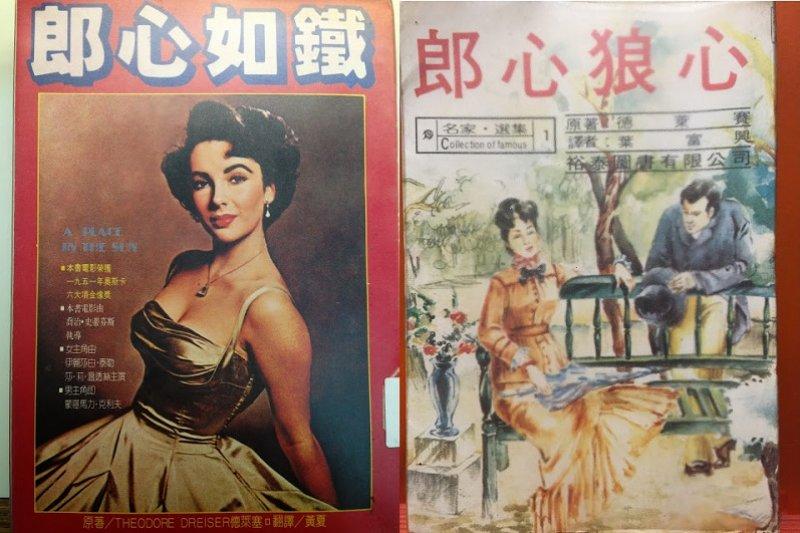 1981年裕泰圖書公司版的《郎心狼心》,譯者署名葉富興(左);1981年日昇的「郎心如鐵」,署名「黃夏」,都為鍾憲民譯的《人間悲劇》。(作者提供)