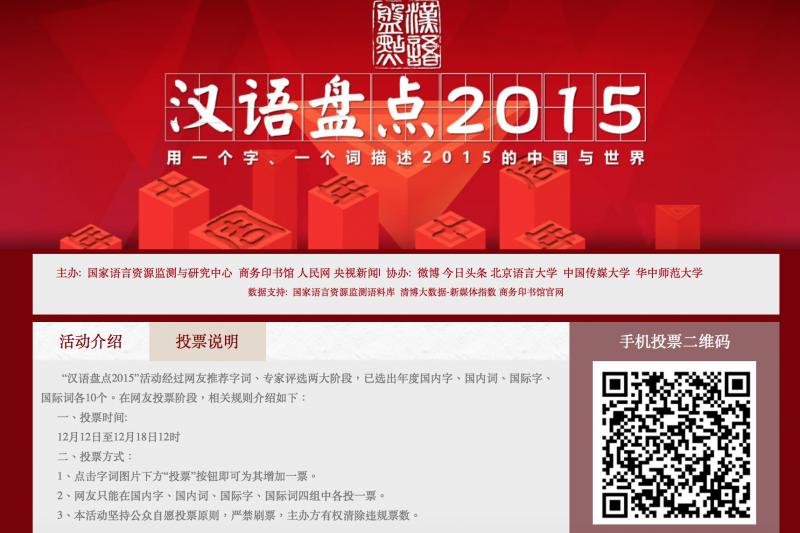 漢語盤點2015結果揭曉,中國年度國內字由「廉」拔得頭籌。