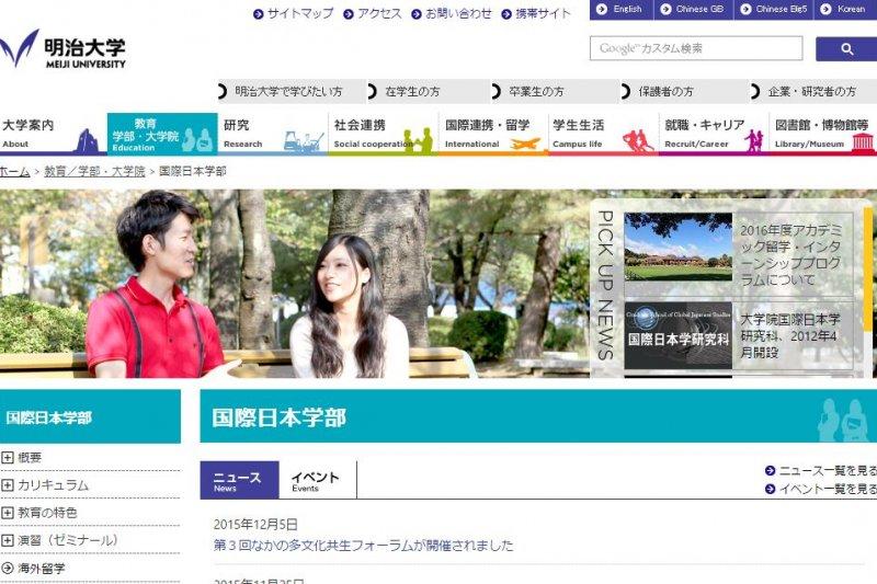 日本明治大學國際日本學院。(翻攝明治大學官網)