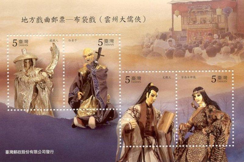 雲州大儒俠布袋戲是一代人共同的童年回憶。(這張小全張是在民進黨執政時期改名的「台灣郵政」所發行,因為中華郵政更名期間僅一年半不到,非常特殊)。