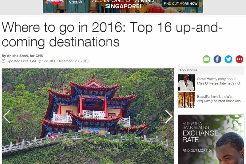 美國有線電視新聞網(CNN)近日推薦2016年的熱門旅遊景點,報導指出台灣是福爾摩沙美麗之島,有雄偉的佛光山、日月潭獨特的原住民文化、台北的美食、夜市與設計師商店等。(取自CNN網站)