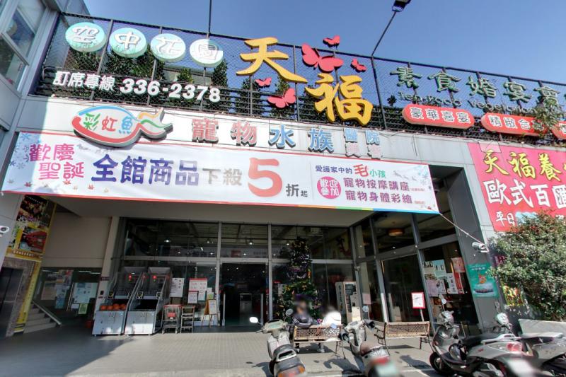 士林地檢署獲報,位於台北市內湖區的天福養生素食有限公司疑似為節省成本,將工業純鹼摻入蒟蒻條中,再提供給桃園市的天福素食養生會館,以婚宴合菜或是自助吧的形式提供給消費者。(取自Google map)