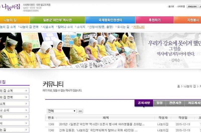 位於南韓京畿道光州的「分享之家」,館內收藏許多二戰時期的歷史資料。(翻攝分享之家官網)