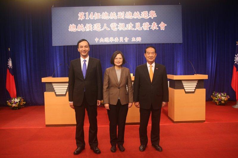 總統政見發表會,由左到右為朱立倫、蔡英文、宋楚瑜。(中選會提供)