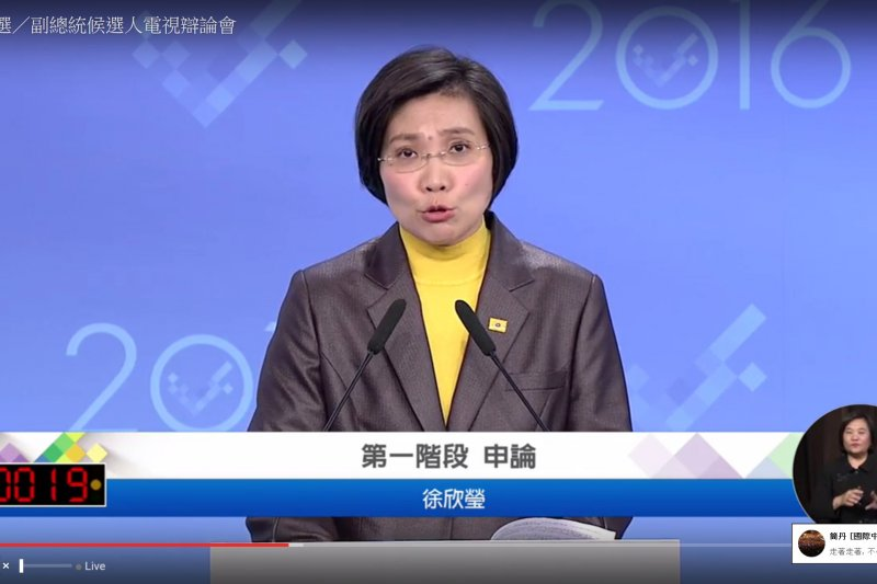 2016副總統候選人電視辯論會26日下午舉行,徐欣瑩發言(YouTube)