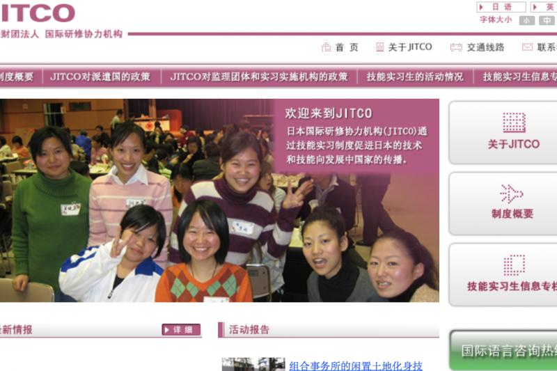 以幫助發展中國家的勞工提升技術能力為宗旨的「日本國際研修協力機構」。(翻攝官網)