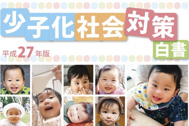 日本內閣府出版的《少子化社會對策白皮書》。