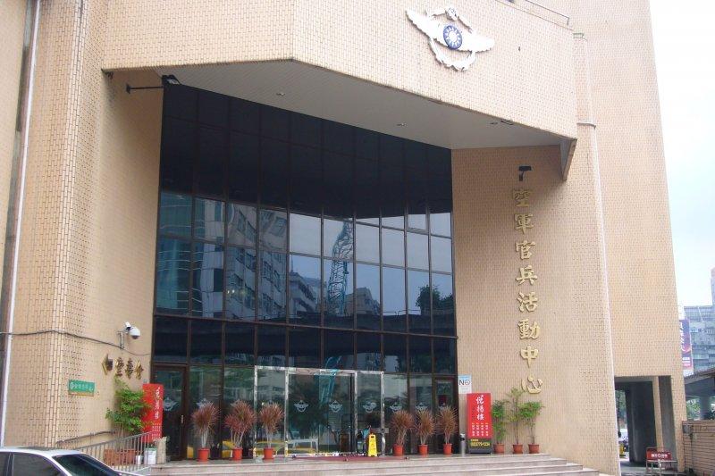 證交所預計在現今空軍官兵活動中心蓋新大樓,引發爭議。(國防部)