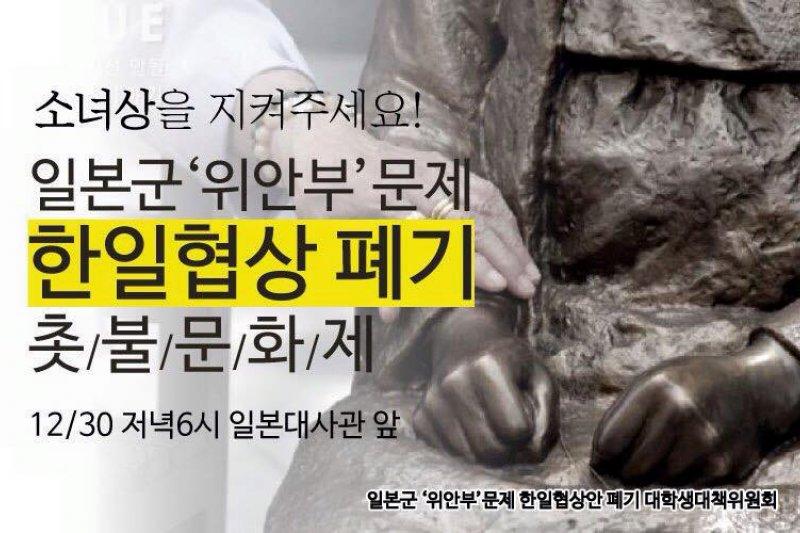 南韓大學生團體發起保護慰安婦少女像活動,除主張廢除慰安婦協議外,還邀請民眾一同點起燭光祈禱。(取自大學生協同一致組織臉書)