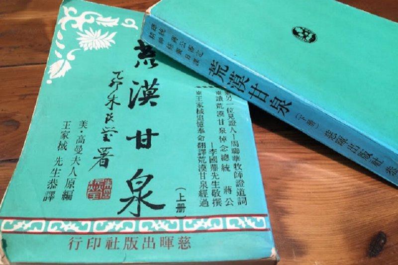 1975年五月悼念特版,封面題字者為書法家朱玖瑩(1898-1996)。(作者提供)